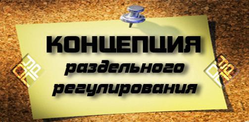 КОНЦЕПЦИЯ ОУПР